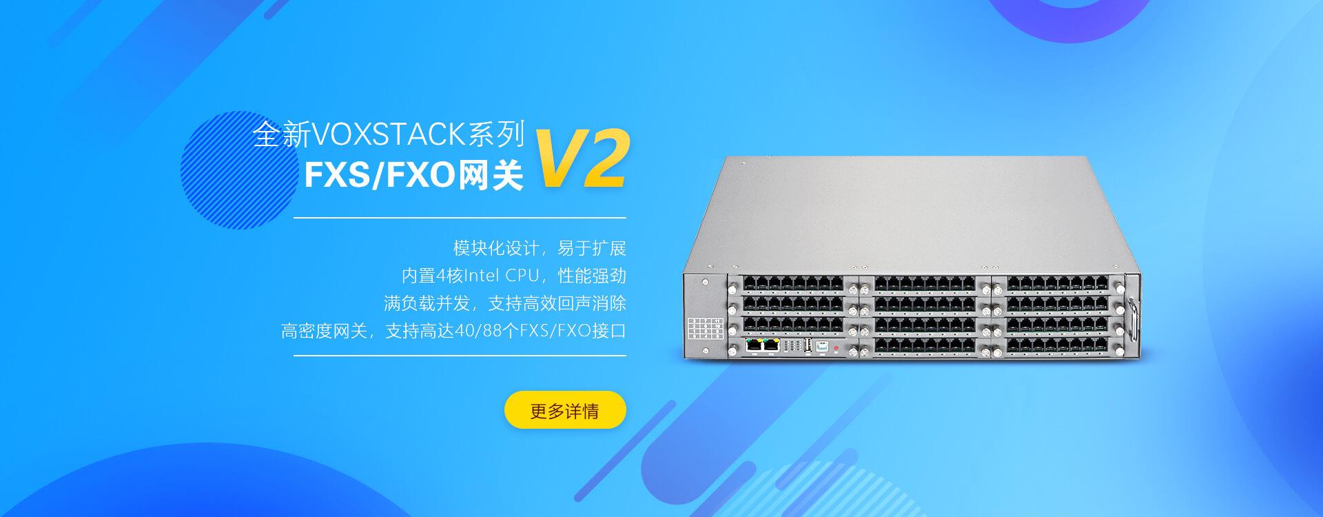 FXSO-V2-cn