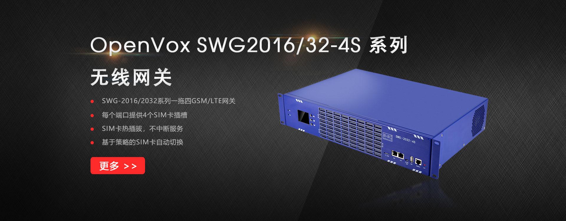 SWG2016-32-4S-cn