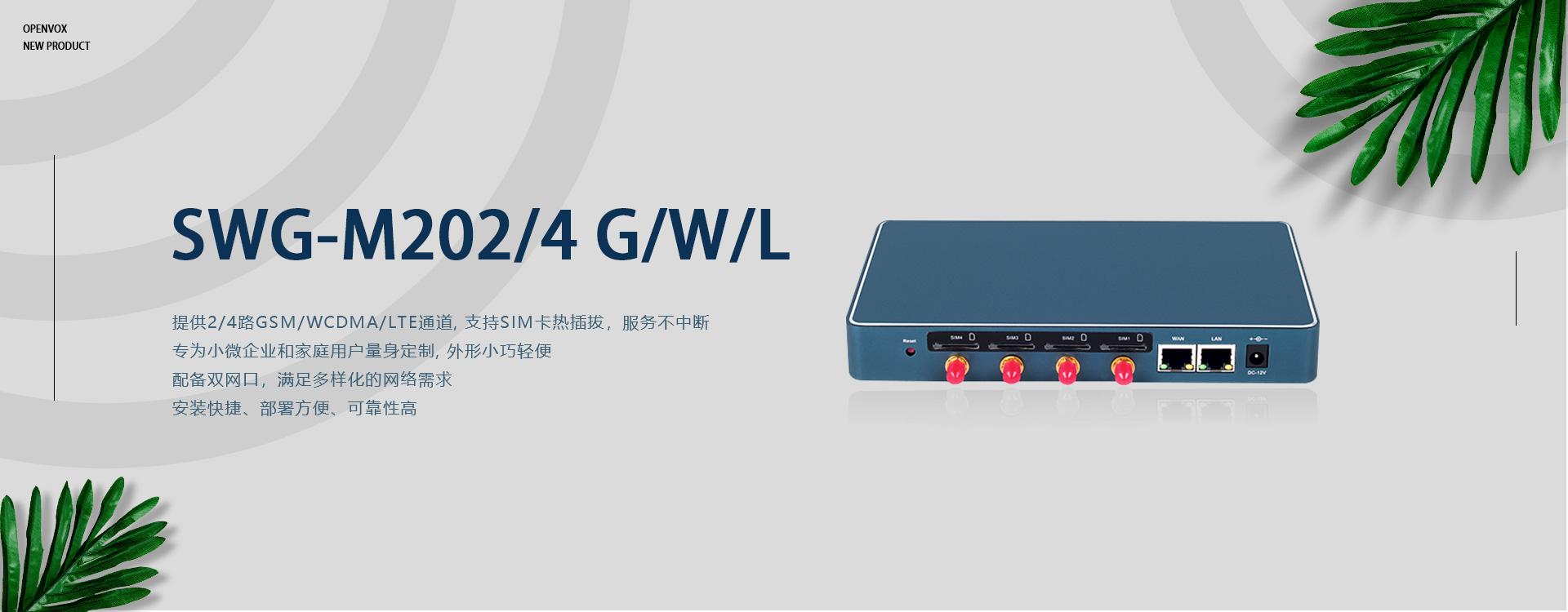 SWG202-cn