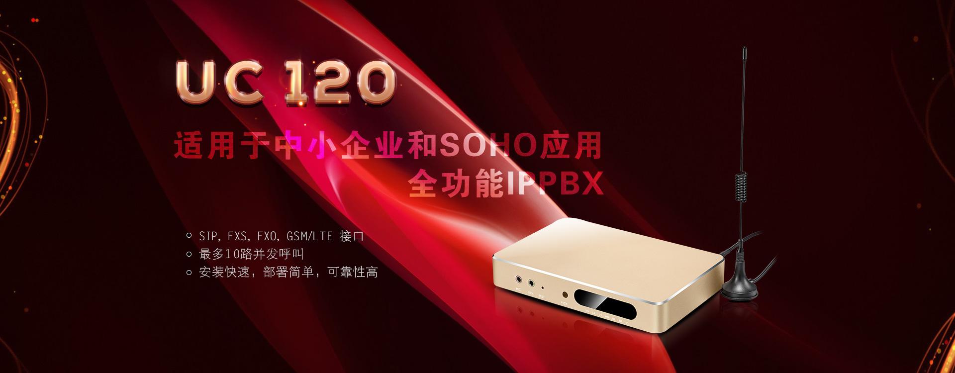UC120-cn