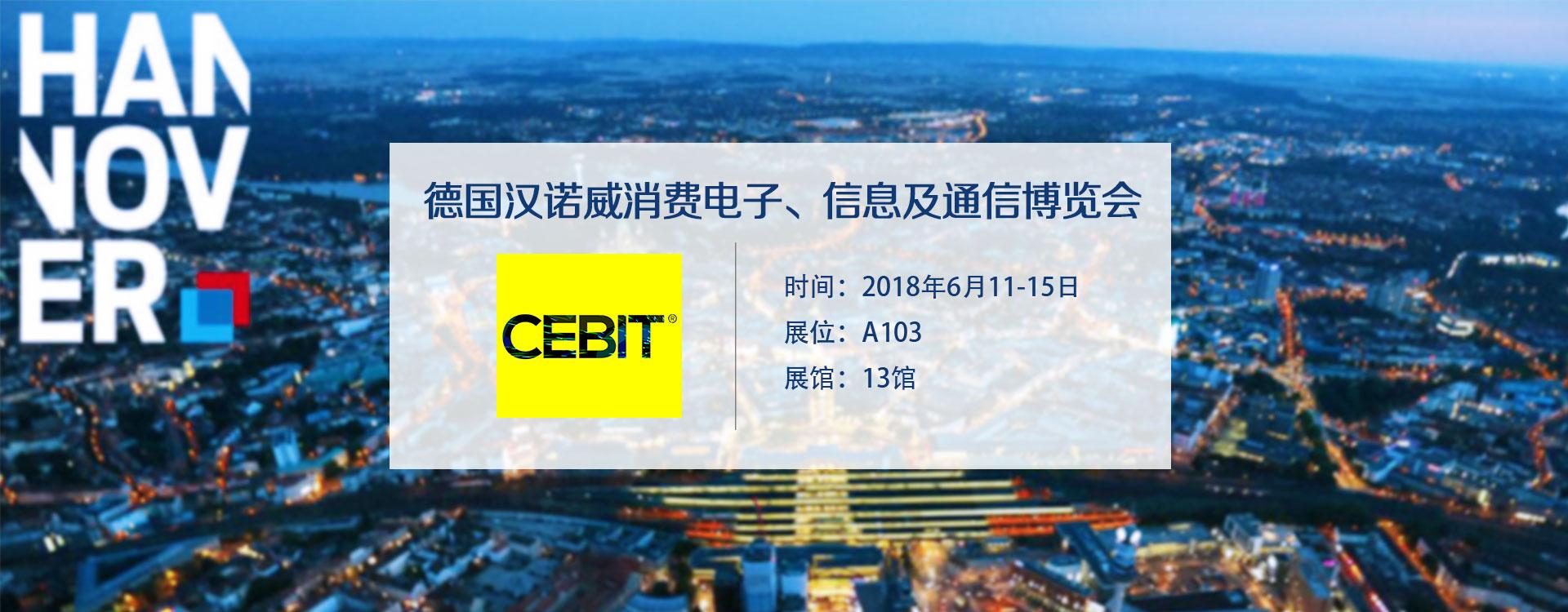 cebit-cn