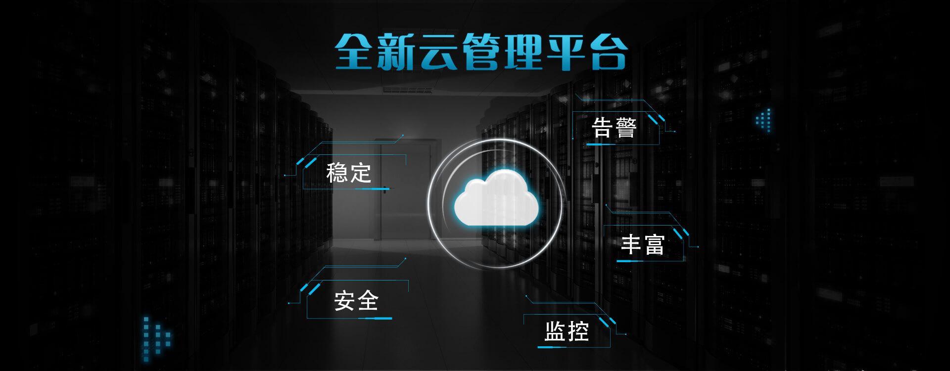 cloudmanagementplatform-cn