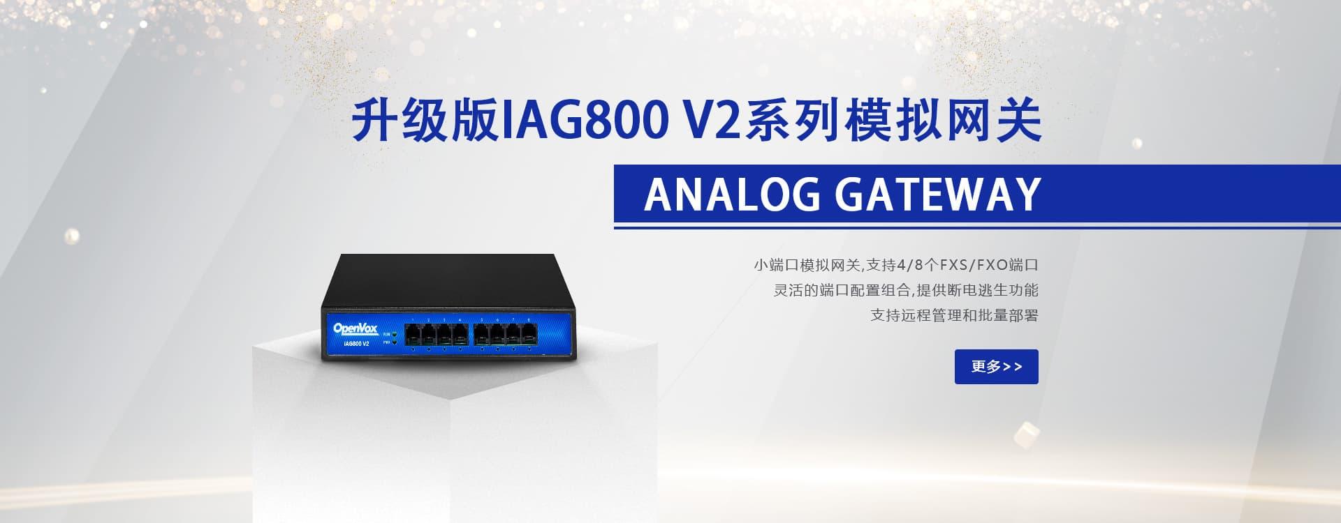 iag800-v2-cn