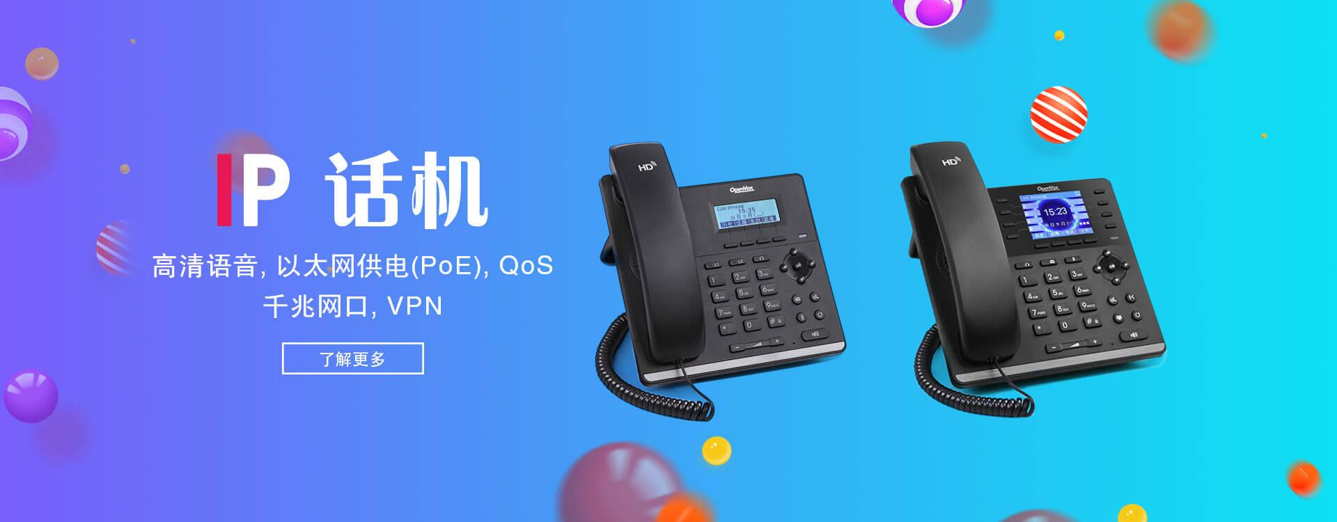 ipphone-bannercn