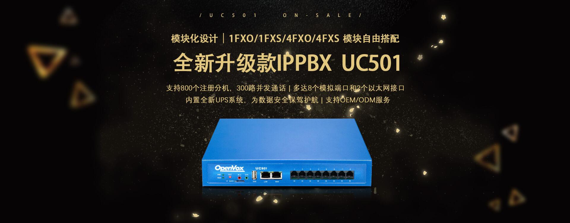 uc501-cn
